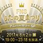 8/2放送「FNSうたの夏まつり2017」Hey! Say! JUMPの楽曲発表