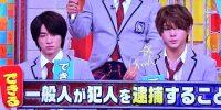 【11/9】「スクール革命!」まとめ 【出演:山田涼介、知念侑李、八乙女光▽クイズできる?できない?】