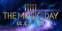 7/7放送「THE MUSIC DAY 伝えたい歌」にHey!Say!JUMP出演決定!香港からスペシャルステージを披露!