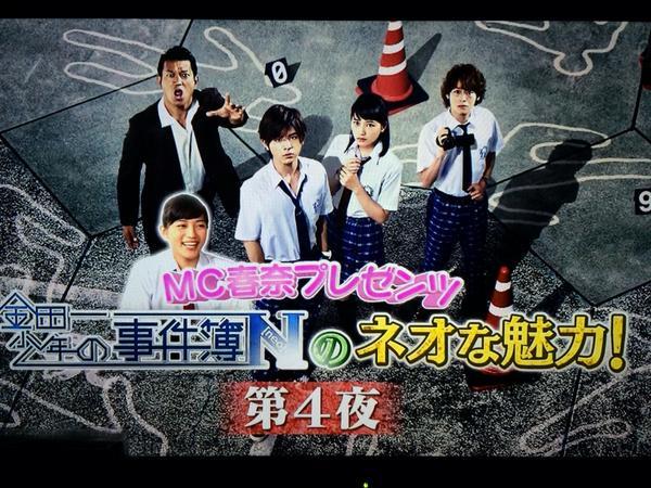 9:4 山田・有岡出演『MC春奈プレゼンツ『金田一少年の事件簿N』のネオな魅力!第4夜』まとめ