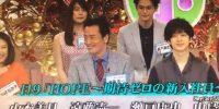 【6/29】「ホンマでっか!?TV 4時間超えSP」まとめ【中島裕翔▽ジェスチャーゲームでランニングマン】