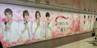 【6/26】Hey! Say! JUMP出演CM「FORTUNE」特大サイズのポスターが新宿駅に登場!