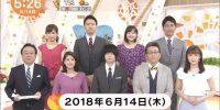 6/14「めざましテレビ」まとめ【伊野尾慧▽渋谷で有岡、知念とショッピング】