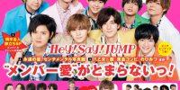 8/22発売「ポポロ」10月号 Hey! Say! JUMP掲載情報