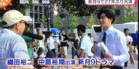 8/20「めざましテレビ」まとめ【中島裕翔▽新月9ドラマ「SUITS/スーツ」クランクイン!】
