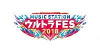 9/17放送「ミュージックステーション ウルトラFES 2018」にHey! Say! JUMP出演決定!