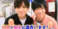 8/24「ZIP!」まとめ【山田&知念フォトジェニック家電を実演リポート!▽ヨーグルトをあーんするやまちね】