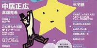 10/17発売「TVstation」22号に伊野尾慧!