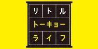 10/24放送「リトルトーキョーライフ」はHey! Say! JUMPが出演!