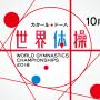 10/22〜24「知念侑李の全力!世界体操」放送決定!