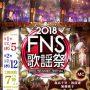 12/5放送「2018 FNS歌謡祭 第1夜」にHey! Say! JUMP出演決定!