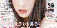 11/20発売「non-no」1月号に中島裕翔!