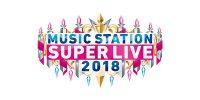 12/21放送「ミュージックステーションスーパーライブ2018」にHey! Say! JUMP出演決定【楽曲発表!!】
