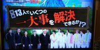 12/15「いただきハイジャンプ」まとめ【視聴者からの依頼一挙解決SP!】