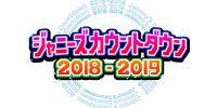 「ジャニーズ カウントダウン2018-2019」グッズ情報!【グッズ一覧・プレ販売】