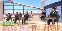 7/26「スクール革命!」まとめ【ボディーメイクSP▽久々の山田カバン】